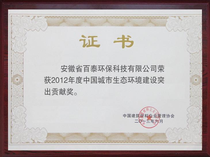 2012年度中国城市生态环境建设突出贡献奖