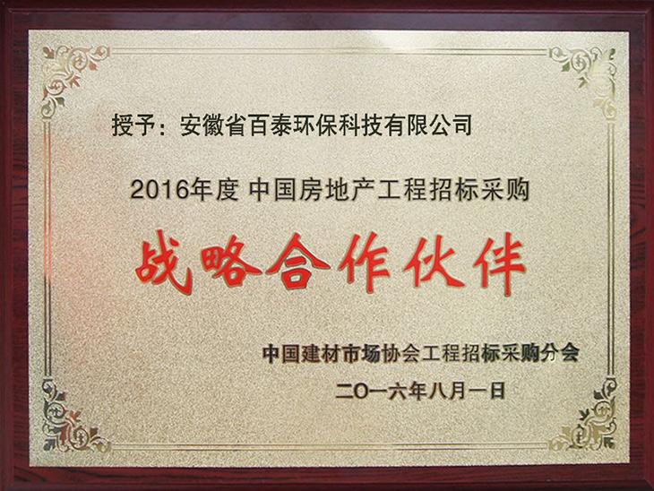2016年度中国房地产工程招标采购战略合作伙伴