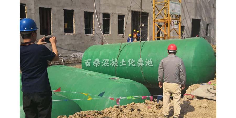 山东混凝土化粪池 -中铁环久(青岛)城市开发建设公司【百泰集团】